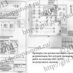Пример части проектной документации