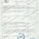 Так должен выглядеть сертификат на фотолюминесцентную основу для ФЭС.